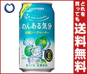 【送料無料】 サントリー のんある気分 沖縄シークヮーサー 350ml缶×24本入 ※北海道・沖縄・離島は別途送料が必要。