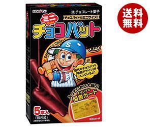 【送料無料】 三立製菓 ミニチョコバット 5本×5箱入 ※北海道・沖縄・離島は別途送料が必要。