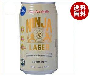 【送料無料】 日本ビール NINJA LAGER (ニンジャ ラガー) ノンアルコール 350ml缶×24本入 ※北海道・沖縄・離島は別途送料が必要。