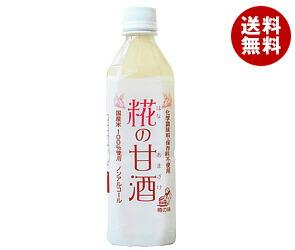 【送料無料】【2ケースセット】 樽の味 糀の甘酒 500mlペットボトル×12本入×(2ケース) ※北海道・沖縄・離島は別途送料が必要。