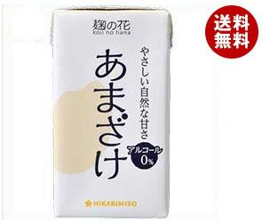 【送料無料】 ひかり味噌 麹の花 あまざけ 125ml紙パック×24(12×2)本入 ※北海道・沖縄・離島は別途送料が必要。