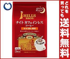 【送料無料】【2ケースセット】 日本ヒルスコーヒー ヒルス ナイトカフェインレス・モカ100% 50g(10g×5P)×24(12×2)袋入×(2ケース) ※北海道・沖縄・離島は別途送料が必要。