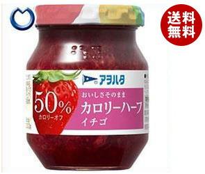【送料無料】 アヲハタ カロリーハーフ イチゴ 150g瓶×12個入 ※北海道・沖縄・離島は別途送料が必要。