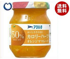【送料無料】 アヲハタ カロリーハーフ オレンジママレード 150g瓶×12個入 ※北海道・沖縄・離島は別途送料が必要。