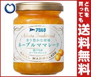 【送料無料】 アヲハタ ネーブルママレード 155g瓶×12個入 ※北海道・沖縄・離島は別途送料が必要。