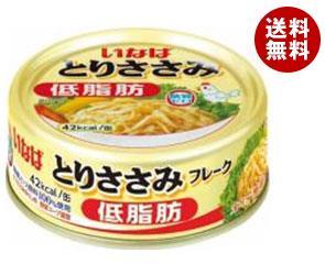 【送料無料】 いなば食品 とりささみフレーク低脂肪 70g×24個入 ※北海道・沖縄・離島は別途送料が必要。