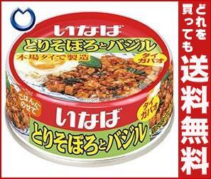 【送料無料】 いなば食品 とりそぼろとバジル 75g×24個入 ※北海道・沖縄・離島は別途送料が必要。