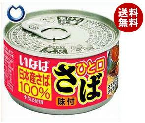【送料無料】 いなば食品 ひと口鯖 味付 115g×24個入 ※北海道・沖縄・離島は別途送料が必要。