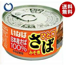 【送料無料】 いなば食品 ひと口鯖 みそ煮 115g×24個入 ※北海道・沖縄・離島は別途送料が必要。