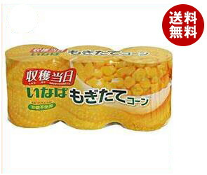 【送料無料】 いなば食品 もぎたてコ-ン 200g×3缶×8個入 ※北海道・沖縄・離島は別途送料が必要。