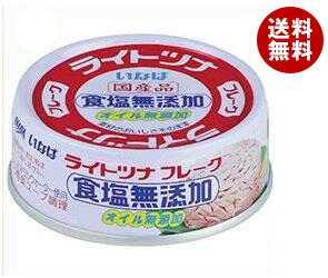 【送料無料】 いなば食品 ライトツナ食塩無添加 70g×24個入 ※北海道・沖縄・離島は別途送料が必要。