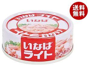 【送料無料】 いなば食品 ライトフレーク 70g×24個入 ※北海道・沖縄・離島は別途送料が必要。