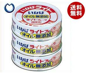 【送料無料】 いなば食品 ライトフレーク オイル無添加 70g×3缶×15個入 ※北海道・沖縄・離島は別途送料が必要。