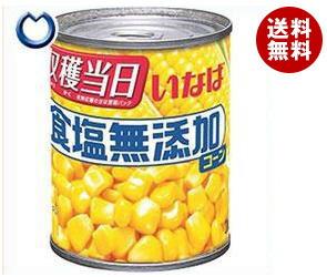 【送料無料】 いなば食品 食塩無添加コーン 200g×24個入 ※北海道・沖縄・離島は別途送料が必要。