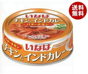 【送料無料】 いなば食品 チキンとインドカレー バターチキン 115g×24個入 ※北海道・沖縄・離島は別途送料が必要。