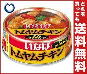 【送料無料】 いなば食品 トムヤムチキン 115g×24個入 ※北海道・沖縄・離島は別途送料が必要。