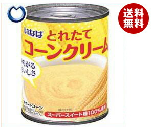 【送料無料】 いなば食品 とれたてコーンクリーム 425g×24個入 ※北海道・沖縄・離島は別途送料が必要。