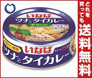 【送料無料】 いなば食品 ツナとタイカレーグリーン 125g×24個入 ※北海道・沖縄・離島は別途送料が必要。