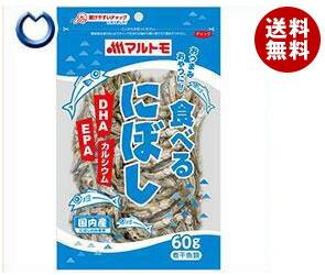 【送料無料】 マルトモ 食べる煮干 60g×10袋入 ※北海道・沖縄・離島は別途送料が必要。
