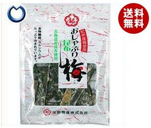 【送料無料】 中野物産 おしゃぶり昆布梅 11g×10袋入 ※北海道・沖縄・離島は別途送料が必要。