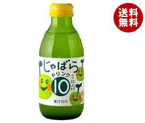 【送料無料】 北山村 じゃばら10%ドリンク 160ml瓶×30本入 ※北海道・沖縄・離島は別途送料が必要。