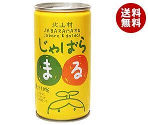 【送料無料】 北山村 じゃばらまる 190g缶×30本入 ※北海道・沖縄・離島は別途送料が必要。