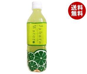 【送料無料】 北山村 じゃばらウォーター(果汁5%) 510mlペットボトル×24本入 ※北海道・沖縄・離島は別途送料が必要。