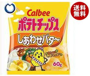【送料無料】 カルビー ポテトチップス しあわせバタ~ 60g×12袋入 ※北海道・沖縄・離島は別途送料が必要。