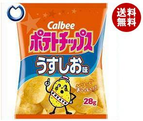 【送料無料】 カルビー ポテトチップス うすしお味 28g×24袋入 ※北海道・沖縄・離島は別途送料が必要。