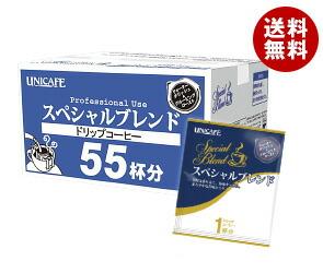 【送料無料】 ユニカフェ プロフェッショナルユース ドリップバック スペシャルブレンド 8g×55P×1箱入 ※北海道・沖縄・離島は別途送料が必要。