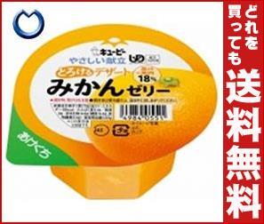 【送料無料】 キューピー やさしい献立 とろけるデザート みかんゼリー 70g×6個入 ※北海道・沖縄・離島は別途送料が必要。