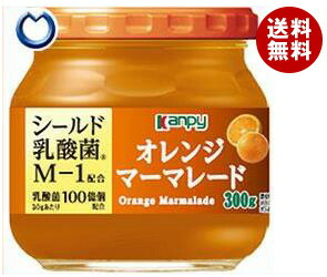 【送料無料】 カンピー オレンジマーマレード シールド乳酸菌M-1配合 300g瓶×6個入 ※北海道・沖縄・離島は別途送料が必要。