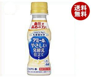 【送料無料】 カルピス アミール やさしい発酵乳仕立て 【機能性表示食品】 100mlペットボトル×30本入 ※北海道・沖縄・離島は別途送料が必要。