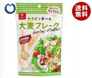 【送料無料】 はくばく サラダと食べる 大麦フレーク 160g×6袋入 ※北海道・沖縄・離島は別途送料が必要。