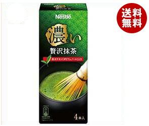 【送料無料】 ネスレ日本 ネスレ 濃い贅沢抹茶 (6.5g×4P)×24箱入 ※北海道・沖縄・離島は別途送料が必要。