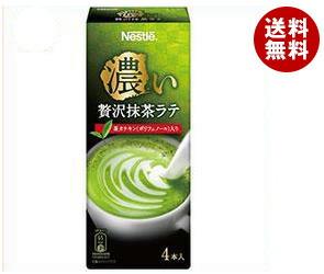 【送料無料】 ネスレ日本 ネスレ 濃い贅沢抹茶ラテ (15g×4P)×24箱入 ※北海道・沖縄・離島は別途送料が必要。