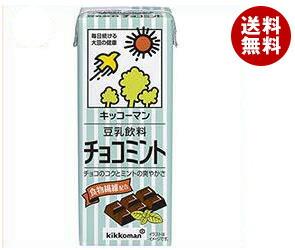 【送料無料】 キッコーマン 豆乳飲料 チョコミント 200ml紙パック×18本入 ※北海道・沖縄・離島は別途送料が必要。