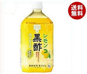 【送料無料】 ミツカン レモン黒酢 ストレート 1Lペットボトル×6本入 ※北海道・沖縄・離島は別途送料が必要。