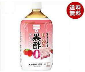 【送料無料】 ミツカン りんご黒酢 カロリーゼロ 1Lペットボトル×6本入 ※北海道・沖縄・離島は別途送料が必要。