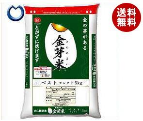 【送料無料】【2袋セット】 トーヨーライス 金芽米ベストセレクト(国内産) 5kg×1袋入×(2袋) ※北海道・沖縄・離島は別途送料が必要。