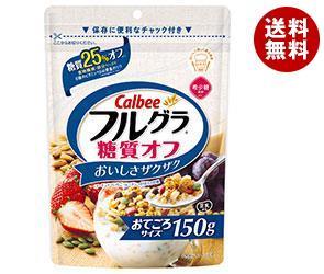 送料無料 【2ケースセット】 カルビー フルグラ 糖質オフ 150g×10袋入×(2ケース) ※北海道・沖縄・離島は別途送料が必要。