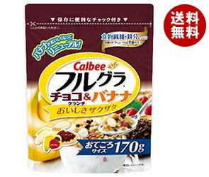 送料無料 【2ケースセット】 カルビー フルグラ チョコクランチ&バナナ 170g×10袋入×(2ケース) ※北海道・沖縄・離島は別途送料が必要。