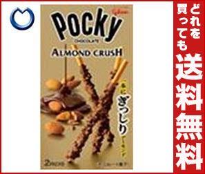 【送料無料】 グリコ アーモンドクラッシュポッキー 2袋×10個入 ※北海道・沖縄・離島は別途送料が必要。