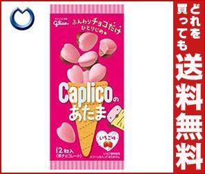 【送料無料】【2ケースセット】 グリコ カプリコのあたま いちご味 30g×10袋入×(2ケース) ※北海道・沖縄・離島は別途送料が必要。