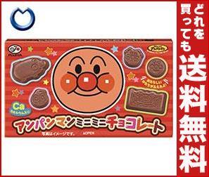 【送料無料】【2ケースセット】 不二家 アンパンマン ミニミニチョコレート 15粒×10箱入×(2ケース) ※北海道・沖縄・離島は別途送料が必要。
