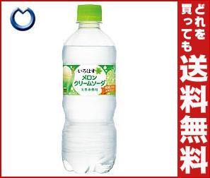 【送料無料】 コカコーラ い・ろ・は・す(いろはす) メロンクリームソーダ 515mlペットボトル×24本入 ※北海道・沖縄・離島は別途送料が必要。