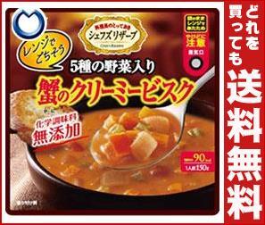 【送料無料】 SSK シェフズリザーブ レンジでごちそう! 蟹のクリーミービスク 150g×40袋入 ※北海道・沖縄・離島は別途送料が必要。