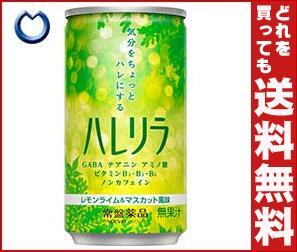 【送料無料】【2ケースセット】 常盤薬品 ハレリラ 185ml缶×30(6×5)本入×(2ケース) ※北海道・沖縄・離島は別途送料が必要。
