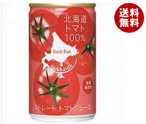 【送料無料】 ゴールドパック 北海道トマトジュース100% (食塩無添加) 160g缶×20本入 ※北海道・沖縄・離島は別途送料が必要。