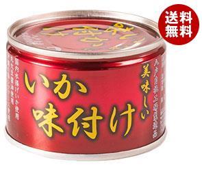 【送料無料】 伊藤食品 美味しいイカ味付け 135g缶×24個入 ※北海道・沖縄・離島は別途送料が必要。